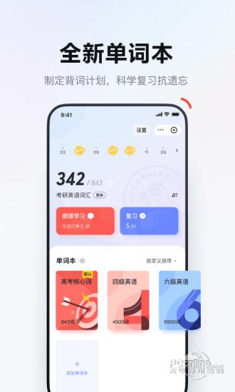 有道词典在线翻译app