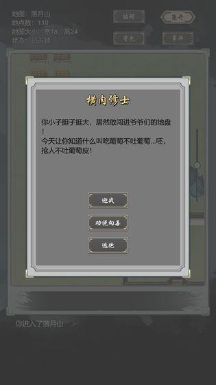 道友合成器游戏图5