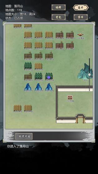 道友合成器游戏图1