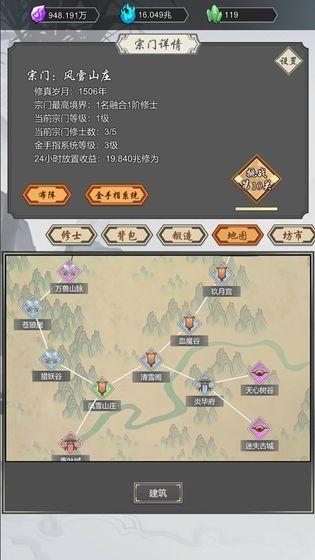道友合成器游戏图2