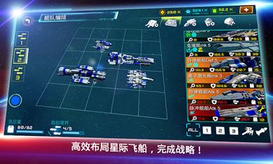 星际战争游戏图3
