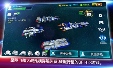 星际战争游戏图1
