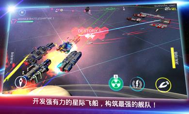 星际战争游戏图4