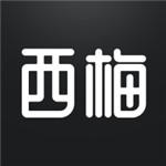 西梅app v2.0.0 安卓版