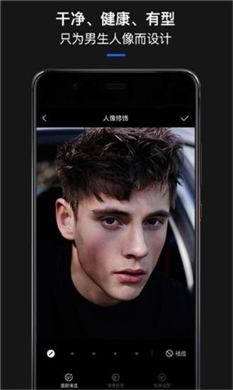 型男相机app v3.8.1 官方版图2