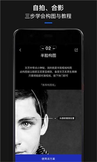 型男相机app v3.8.1 官方版图1