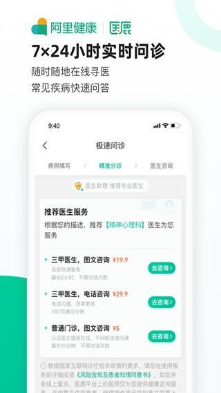医鹿app v5.0.5.0027 安卓版图3