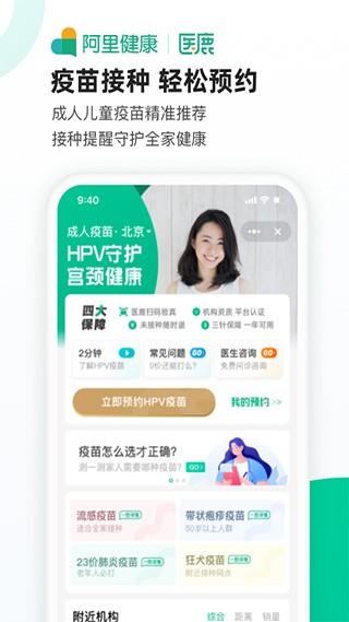医鹿app v5.0.5.0027 安卓版图4