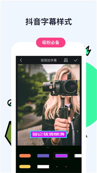 视频加字幕app v3.4.1 破解版图3