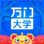 万门大学app v7.1.0 官方版