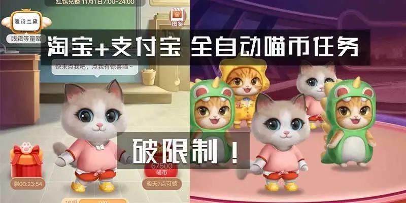淘宝+支付宝 双11超级星秀猫 破限制,满额得喵币自动任务软件!