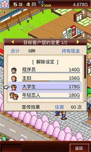 温泉物语2 v1.1.6 中文破解版图2