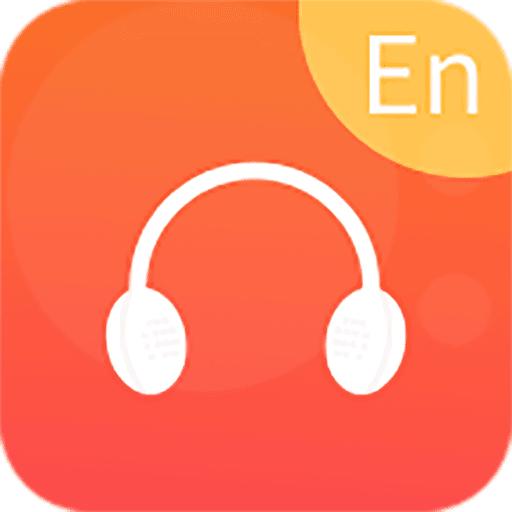 优选英语听力app最新版