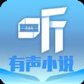 听有声小说app最新版
