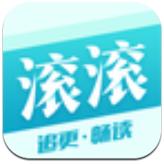 滚滚小说app免费版