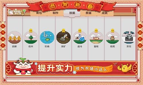 奶牛镇的小时光中文版图3