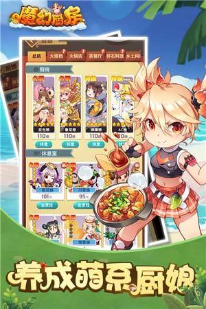 魔幻厨房餐厅破解版图3