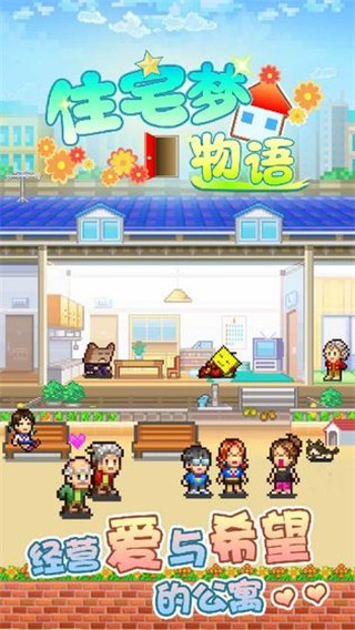 住宅梦物语内购破解版图3