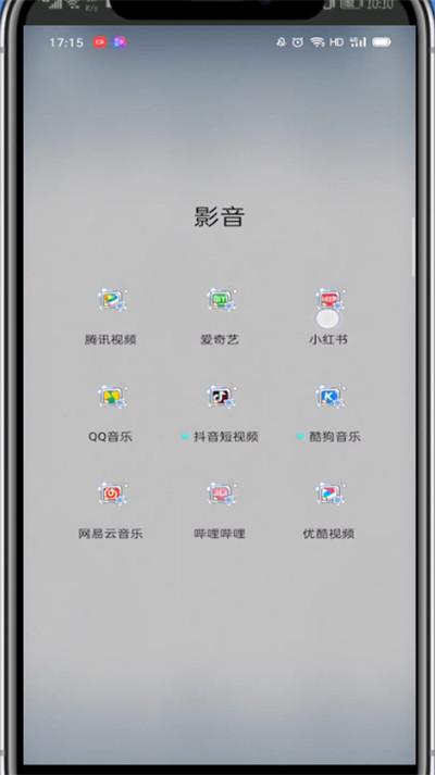 小红书app v3.2.22 手机版怎么去除水印?其实方法超简单