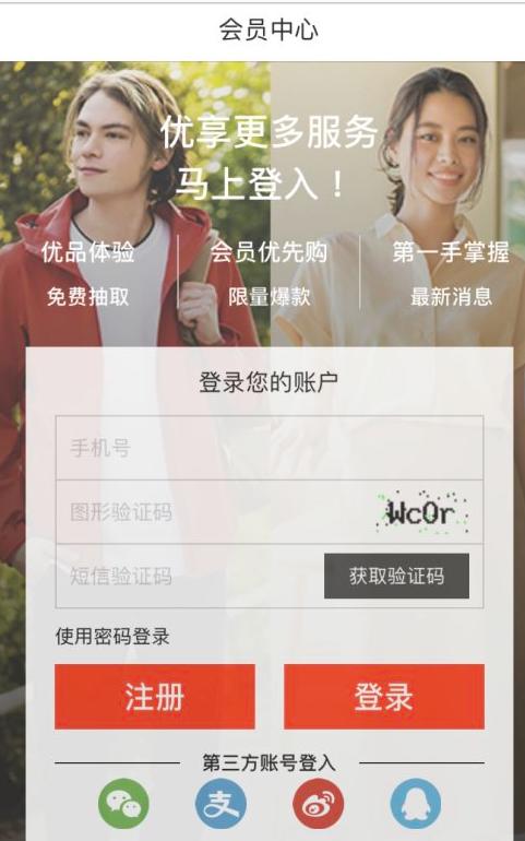优衣库app