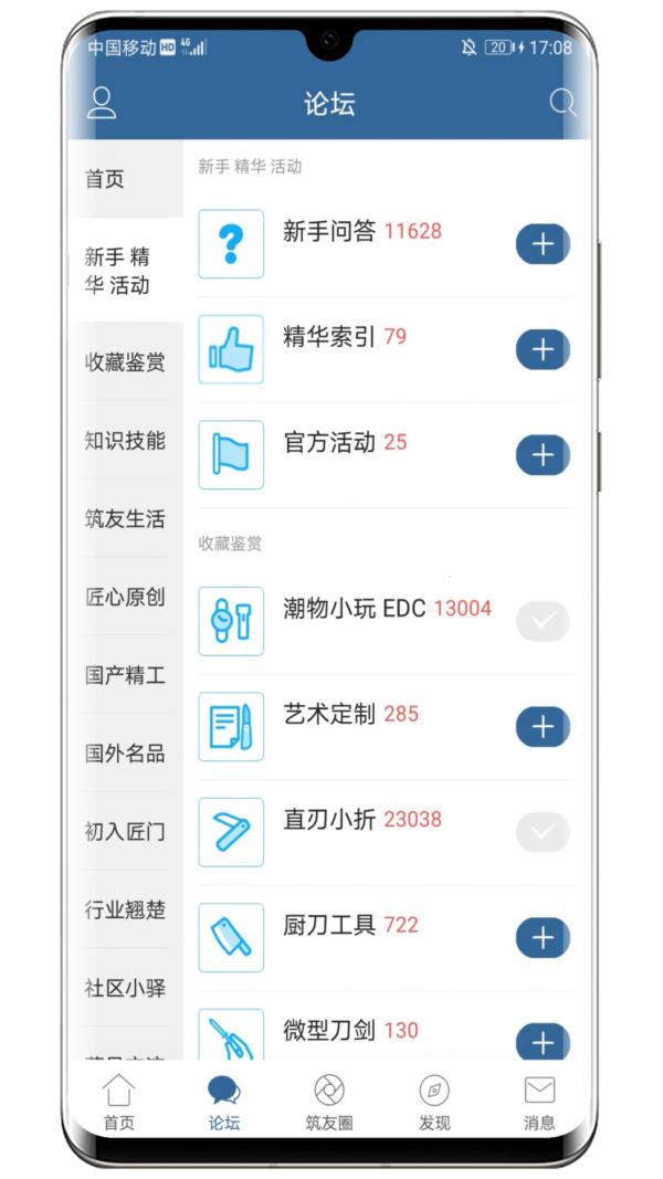 栖兰小筑app手机版图1