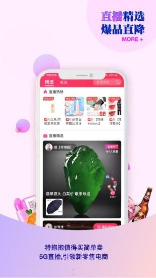 特抱抱app最新版