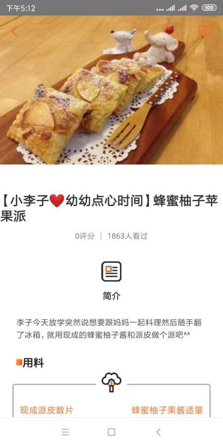 快乐厨房app