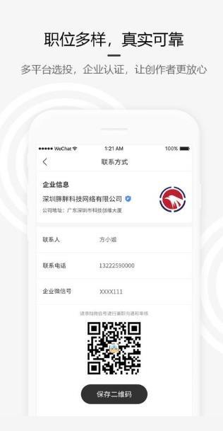 约稿吧app最新版图1