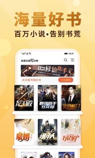 清风小说百度云手机版图3