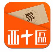 西十区app安卓版