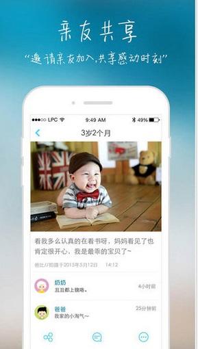 宝贝相册app下载
