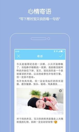 宝贝相册app最新版图2