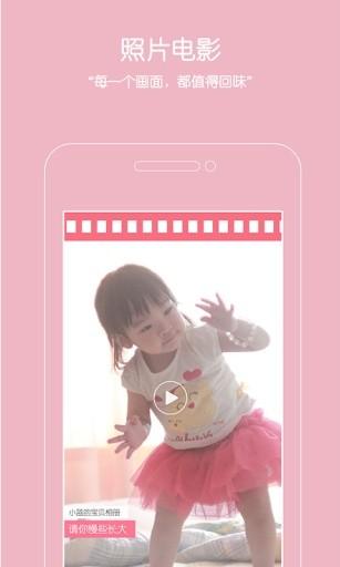 宝贝相册app最新版图3