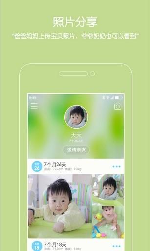 宝贝相册app最新版图4