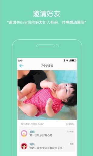 宝贝相册app最新版图1