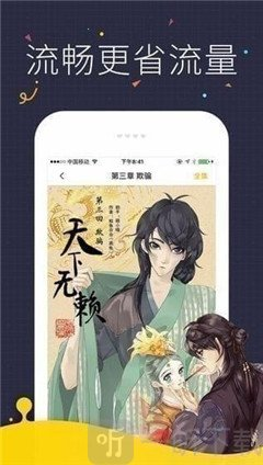 月莲漫画app