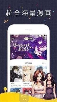 月莲漫画app安卓版图2