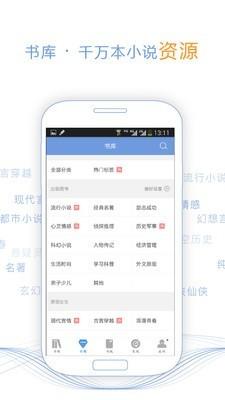 四五中文网客户端安卓版图2