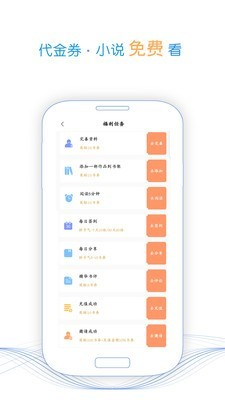 四五中文网客户端安卓版图1