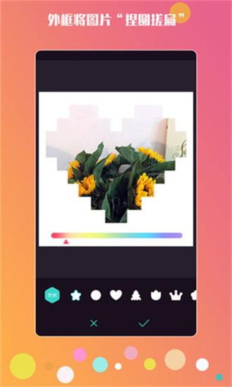 拍照美颜app