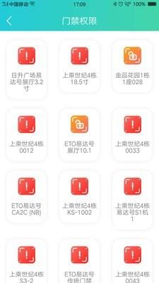 鲤鱼开门安防app最新正版图2