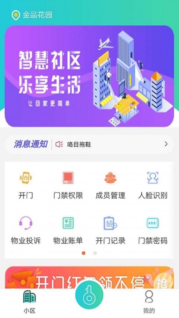 鲤鱼开门安防app最新正版图3