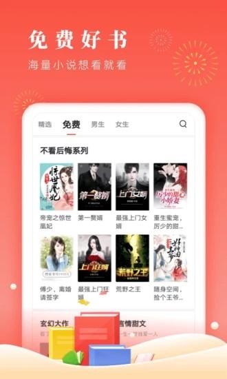 蜜淘小说app免费版图1