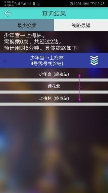 深圳地铁查询app安卓版图3