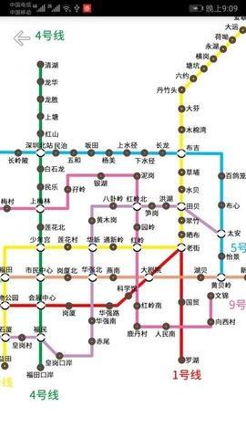 深圳地铁查询app安卓版图1