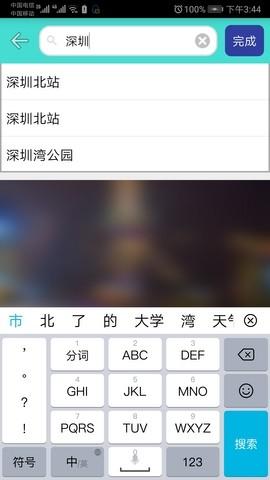 深圳地铁查询app安卓版图2