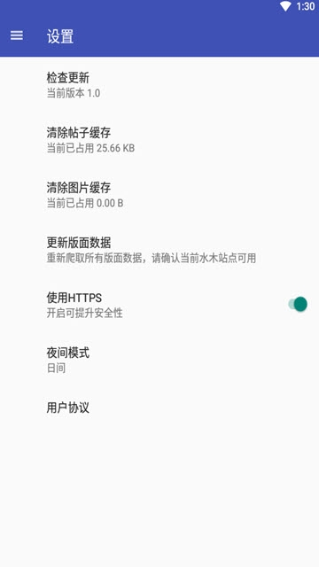 新水木社区手机版