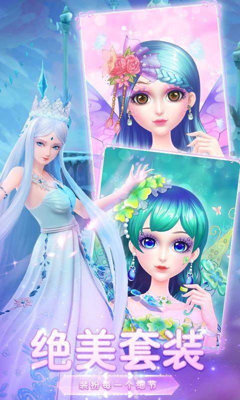 叶罗丽美颜公主最新版图3