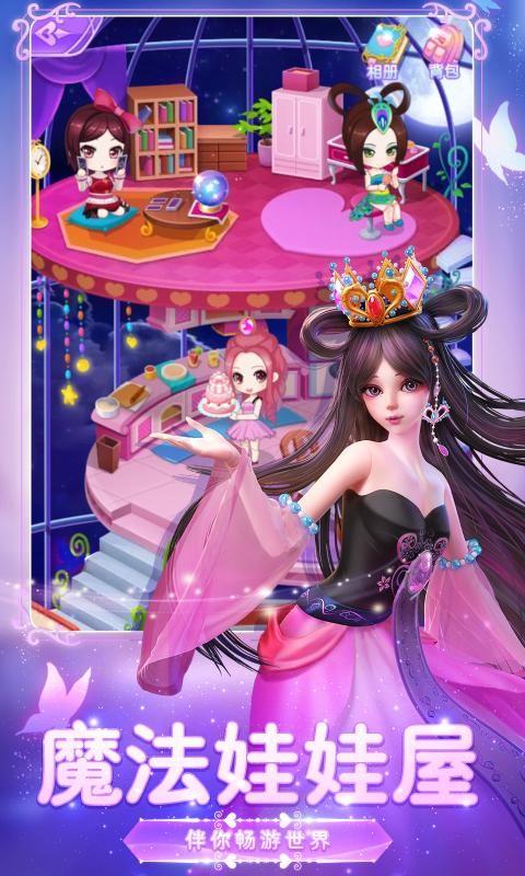 叶罗丽美颜公主最新版图2
