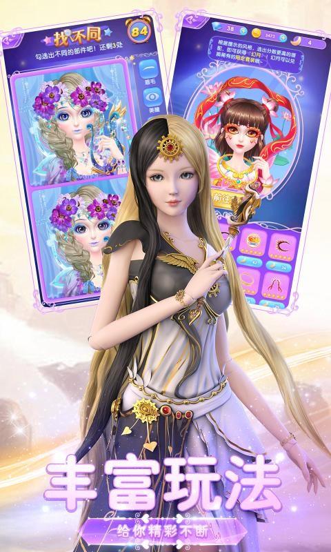 叶罗丽美颜公主最新版图1